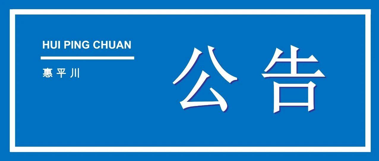 平川区关于干部任前公示的公告