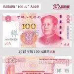 100元人民币这样对折后会看到一只鸟,一眼能看出真假?!