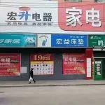 桦南宏升电器家电家具商场