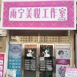 桦南雨宁美妆工作室