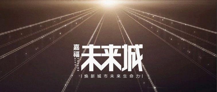 品�|嘉福�A城共�b|信�S【嘉福・未�沓恰侩p展�d11月24日耀世盛��