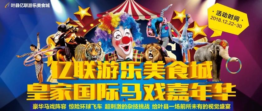 抢票了!香港曾道人亿联游乐美食城·马戏嘉年华门票免费送!