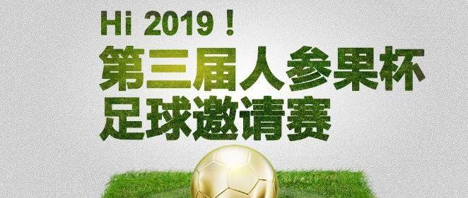 【第三�萌�⒐�杯足球邀��】2019年11月23日�G茵���h