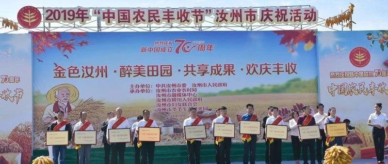 """汝州2019年""""中国农民丰收节""""开幕,21个乡镇街道的优质农特及农加工产品精彩亮相!"""