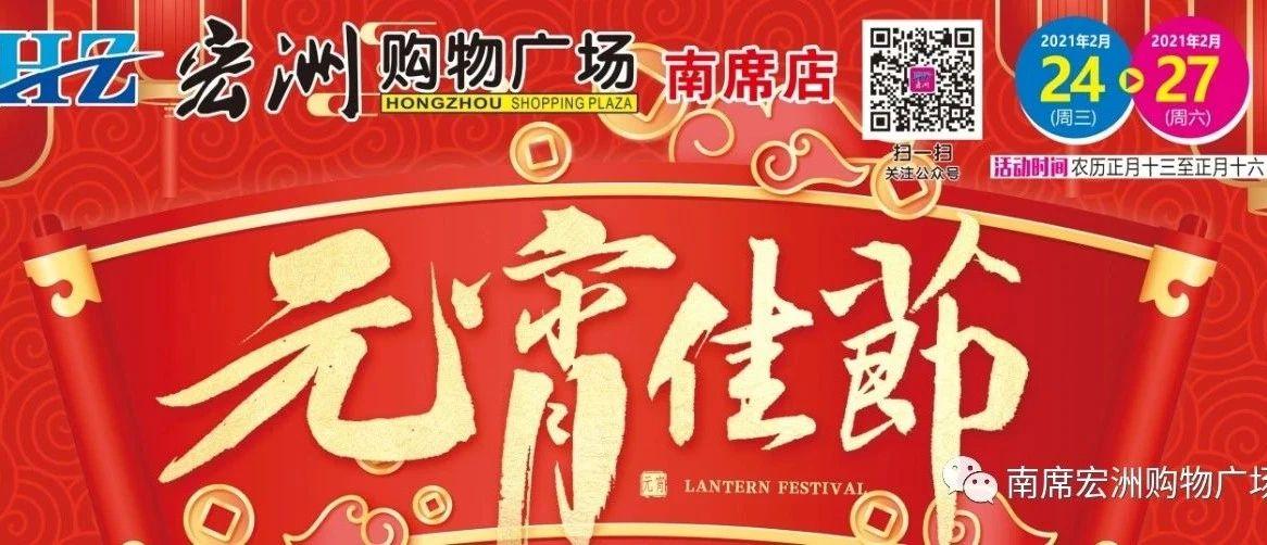 宏洲购物广场元宵节特价,活动时间2月24号到2月27号。
