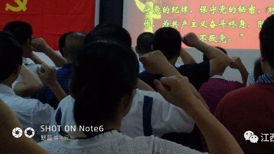 """中共恩江中学党支部庆祝""""七一""""系列活动"""