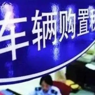 7月1日起购车缴税有变化?天津市税务局详细解读……