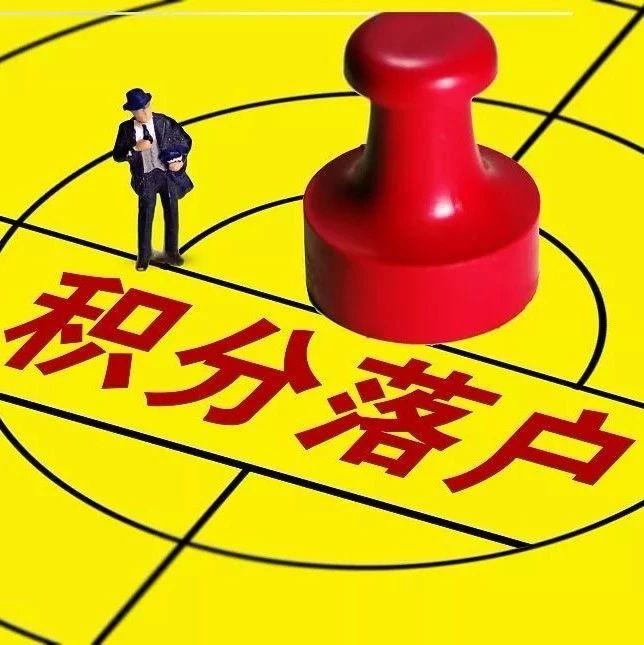 天津积分落户规则拟调整:发改委发布征求意见稿申报指导分值拟调整为110分