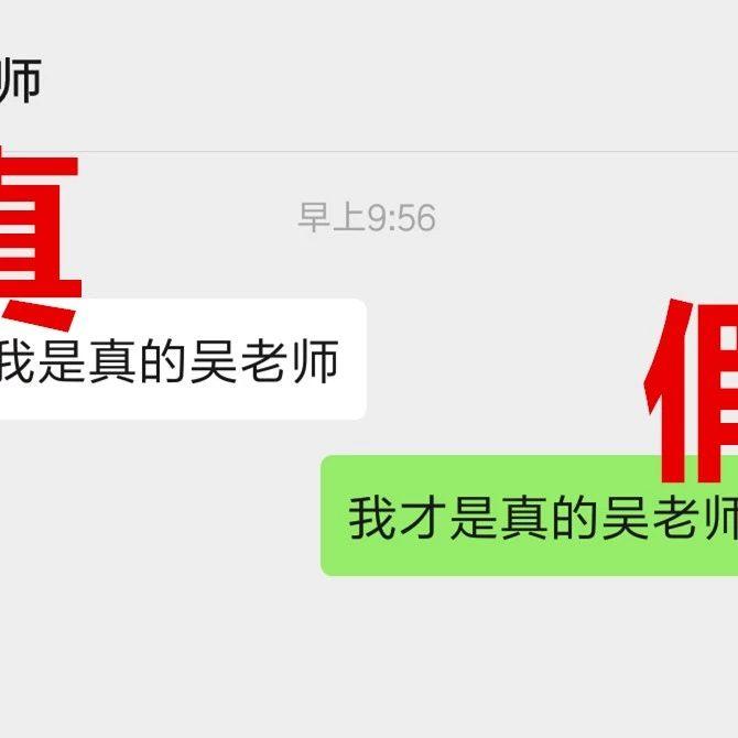 紧急预警|有微信、QQ群的现在看还不迟!
