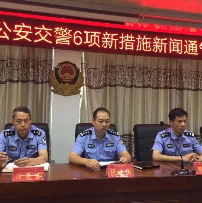 南城交警召开公安交管部门推行6项新措施通气会