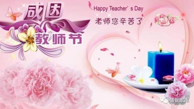 教师节�蛑�秋九月,不忘师恩