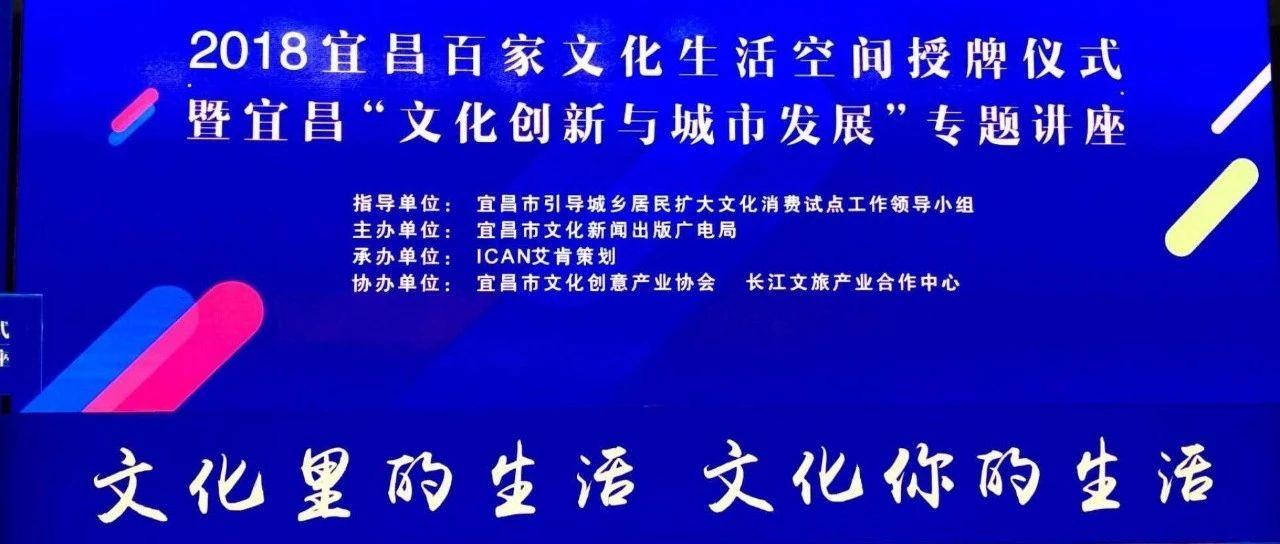 重磅!盛世歌库KTV被授予宜昌百家文化生活空间!