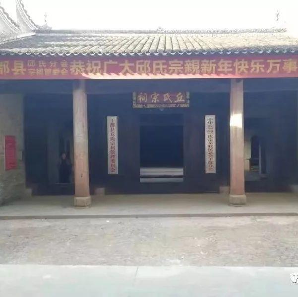 【方志于都】中共于都中心支部旧址(于都县城邱氏宗祠)