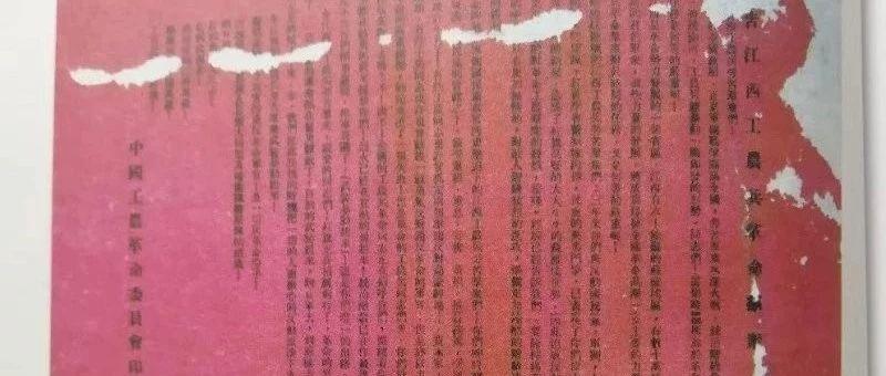 【方志金沙平台】土地革命时期苏区印发的宣传单