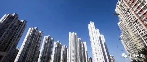 打击恶意炒房、强制上涨等行为!赣州市推进房地产行业健康发展!