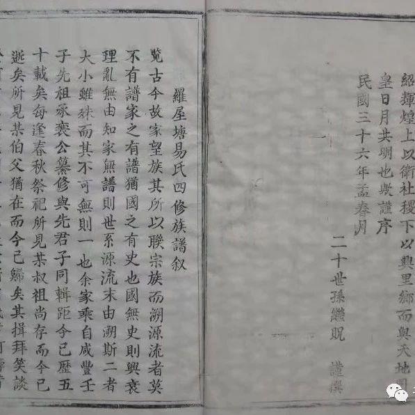 【方志于都】明成化十五年(公元1479年)己亥易氏族�V序