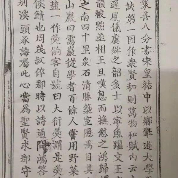 【方志于都】府志��公行述