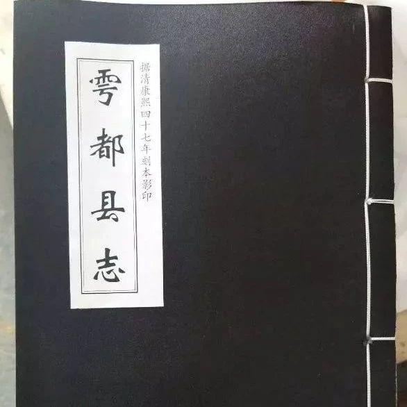 【方志金沙平台】雩都县宰与县志