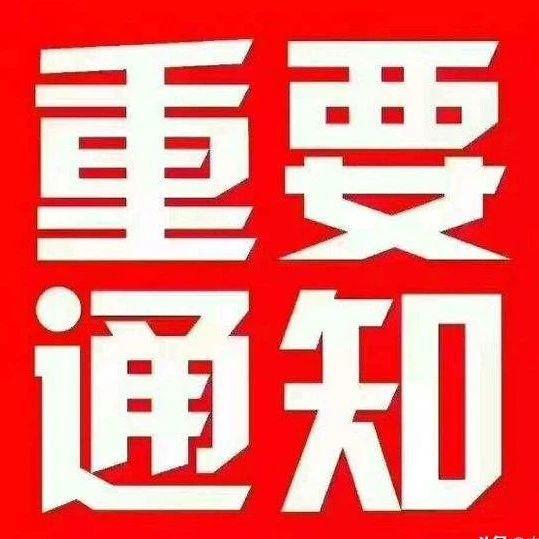 【�P注】2020年清明�放假通知出�t!