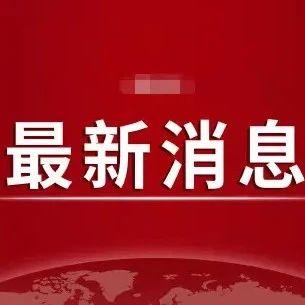 下月起,临泉人将有笔新收入!