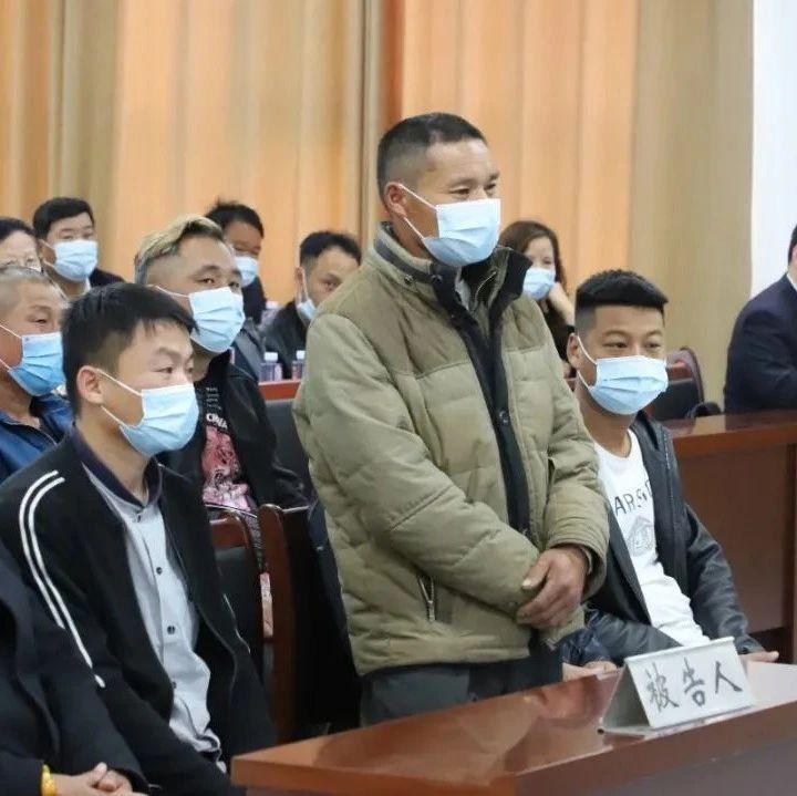 公开审理!临泉16人被判刑!