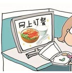 临泉严查网络订餐……