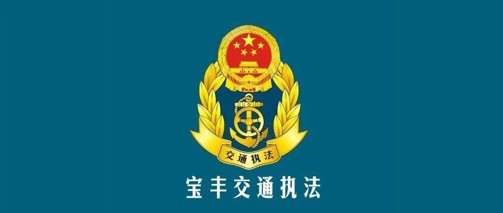 宝丰县交通运输执法局关于?#36758;?#22312;公路上打场晒粮的通告