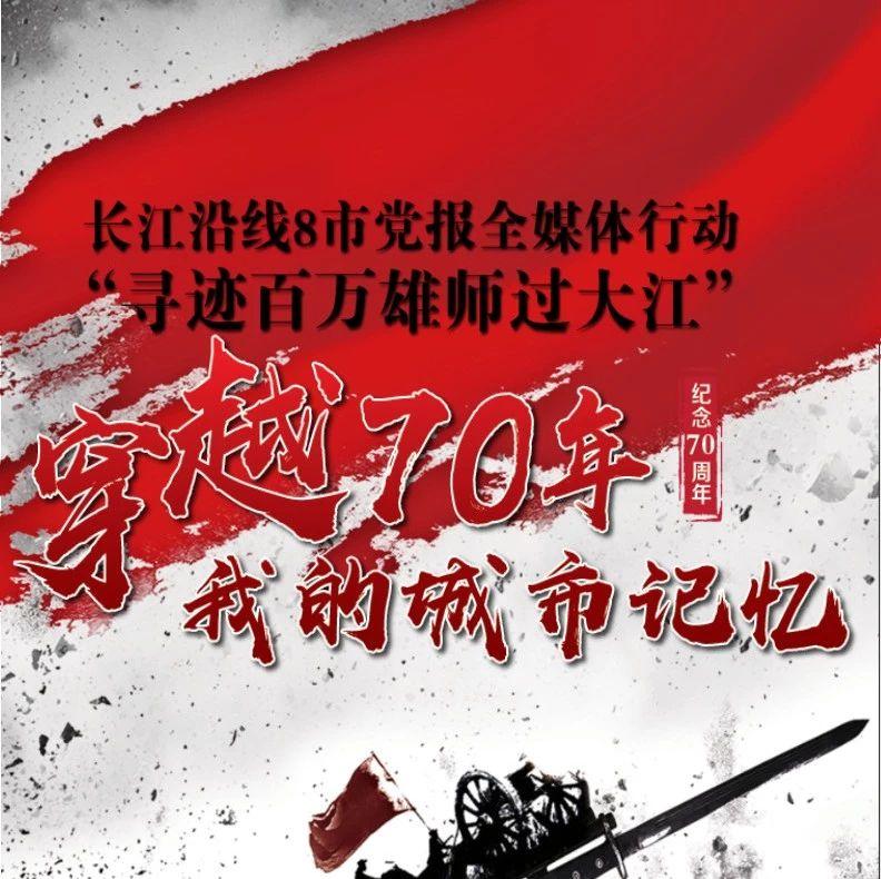 追忆70年,来看看那段九江人最燃的历史!