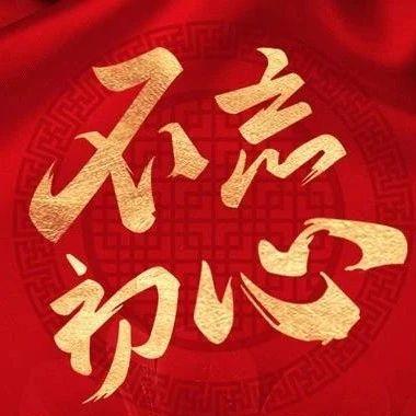 【不忘初心牢�使命】心得�w��・�允爻跣��信念勇��使命有作��