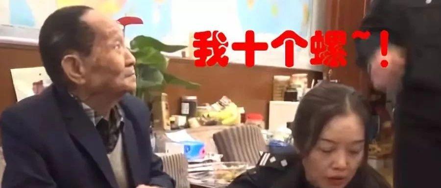 """我有十��螺!""""梗王""""袁隆平又上�了"""