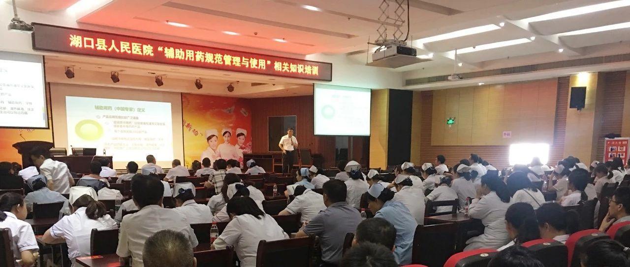 湖口县人民医院――加强辅助用药管理规范癌症疼痛治疗
