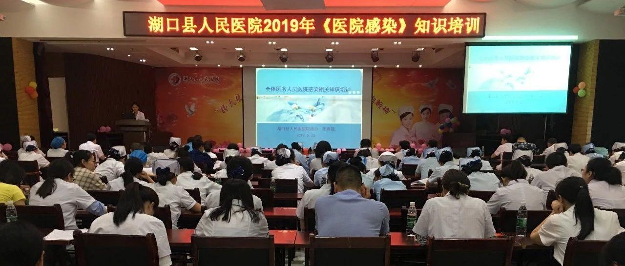 湖口县人民医院开展医院感染及医疗法律法规知识培训