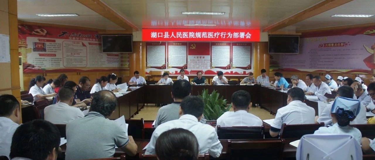 湖口县人民医院召开规范医疗行为部署会