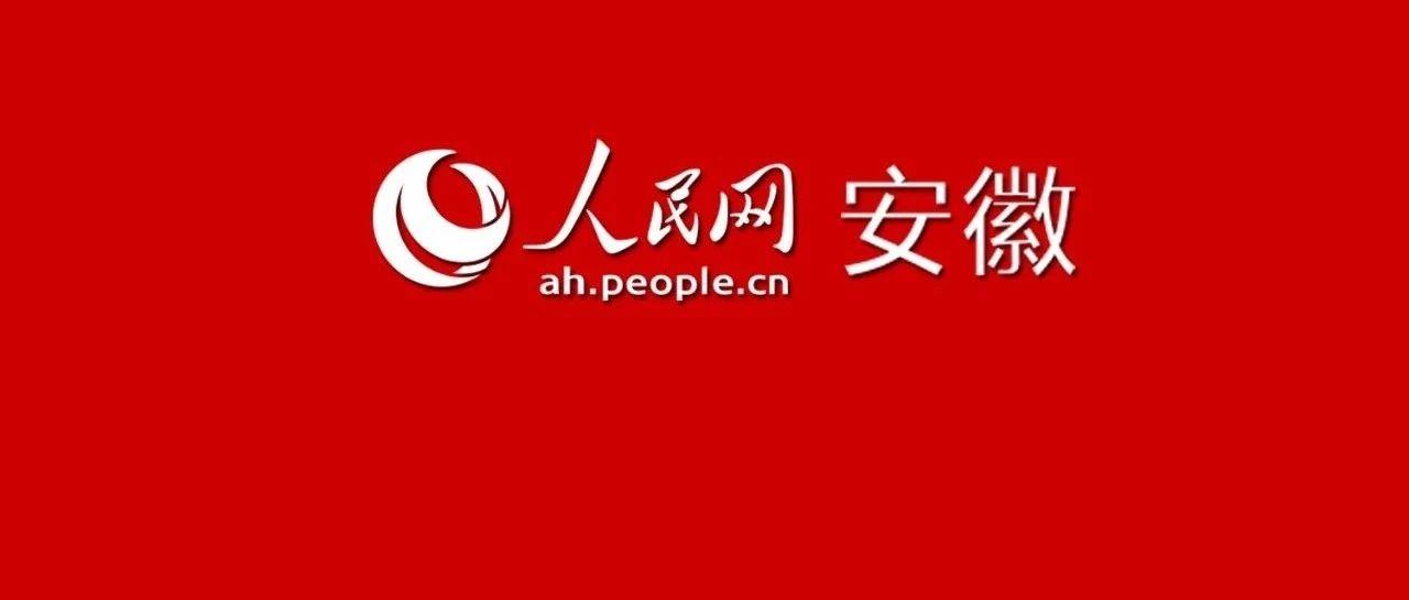 安徽在全省彻查这个问题,已有128人被处分!