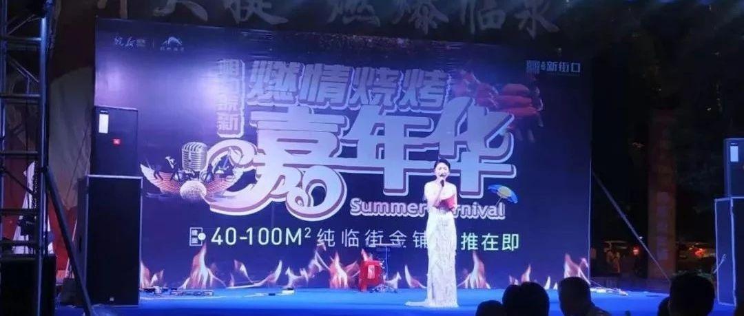 皖新・新街口|燃情烧烤嘉年华活动盛启,燃爆全城!