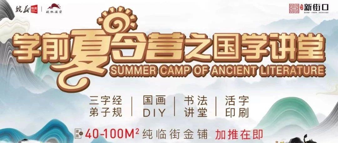 临泉学前夏令营之国学讲堂第一季即将开启!