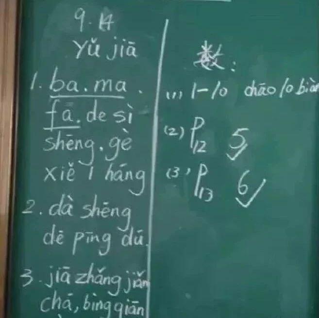 教育部回复了!以后教师不能用微信和QQ布置作业了!