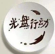 """向舌尖上的浪�M�f不!咸��推行""""N-1�c餐""""、小份菜模式"""