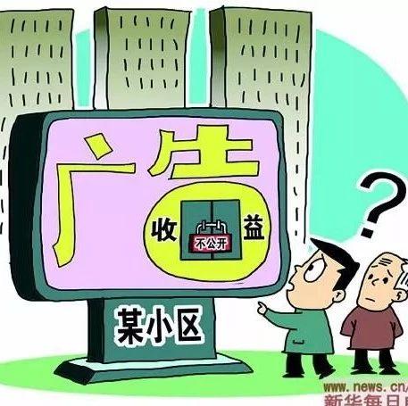 你家小区每块电梯广告屏一周能赚6000元?!钱都哪去了?