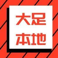 """大足男子""""精心""""遮�跆�牌,躲�^了�警�s躲不�^交警"""