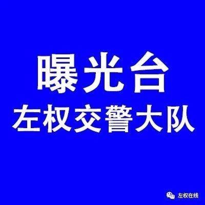 左权交警大队:60岁驾驶人案列曝光