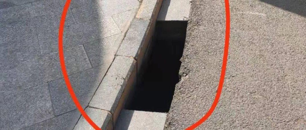 网友反映:左权县太行路和芸山公园交叉口路边基石出现大洞...