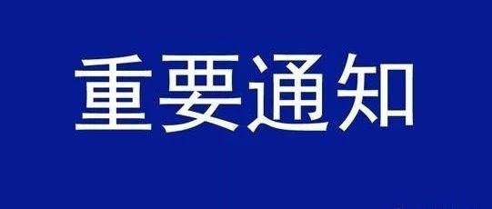 明天,岷县这些地方将停电停水!大家提前做好准备!