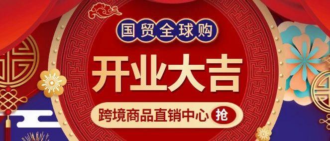 嗨爆枝江丨枝江国贸全球购【跨境商品直销中心】开业福利,我全都要!