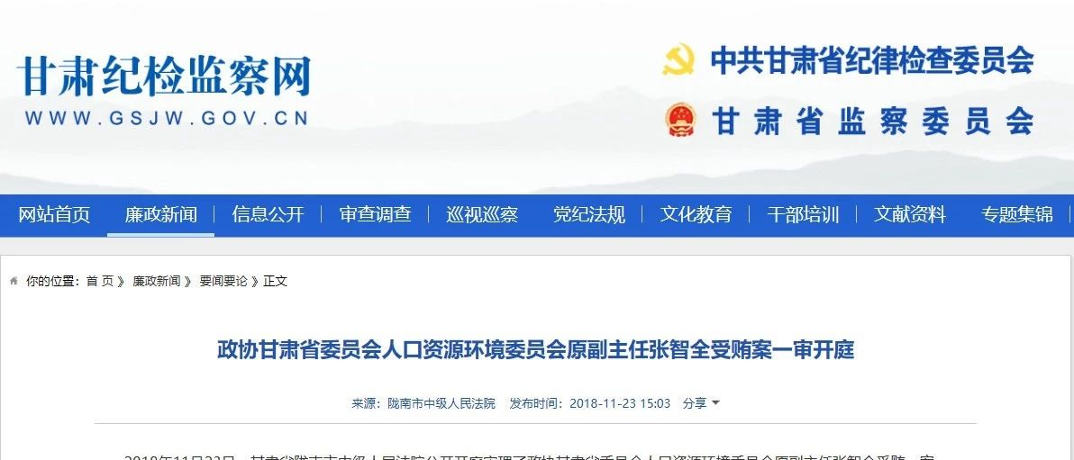 政协甘肃省委员会人口资源环境委员会原副主任张智全受贿案一审开庭