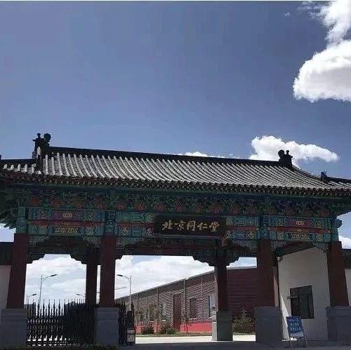发展环境好企业劲更足|再访北京同仁堂健康药业(青海)有限公司