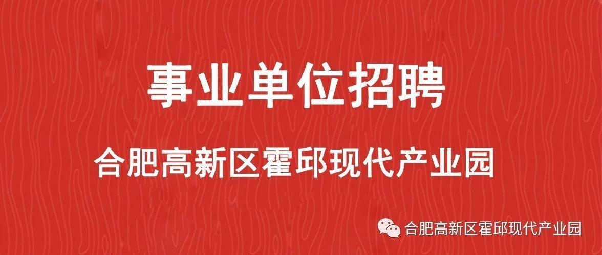 2019年合肥高新�^霍邱�F代�a�I�@招�在�人�T的公告