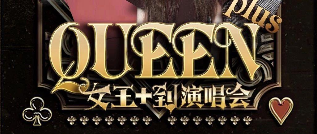 """粉丝疯狂抢票,1月18日QueenPlus""""女王+到""""演唱会门票开售"""