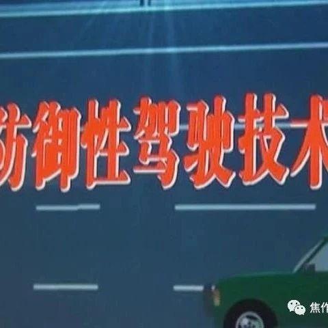 拯救千万人生命的视频――《防御性安全驾驶技术》