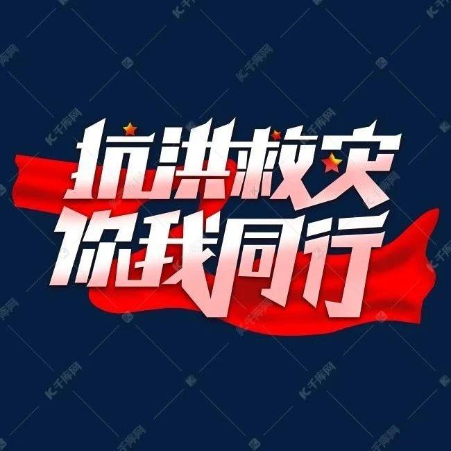 防汛救��|新�h各��F�俳M�助力抗洪行��
